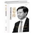 中国著名企业家传记丛书·雷军传:成功是规划出来的
