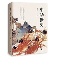 中�A蟹史