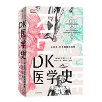 DK医学史:从巫术、针灸到基因编辑(精装)