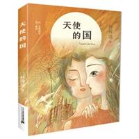舒辉波生命成长系列·天使的国