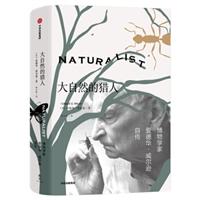大自然的猎人:博物学家爱德华·威尔逊自传(精装)
