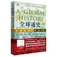 全球通史:从史前到21世纪(第7版新校本 上册)
