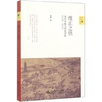 维正之供:清代田赋与国家财政(1730—1911)