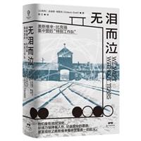 """无泪而泣:奥斯维辛-比克瑙集中营的""""特别工作队"""""""