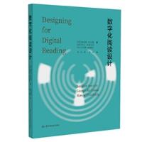 数字化阅读设计