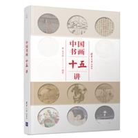 中国书画十五讲