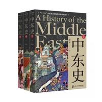 中东史(上、中、下)