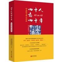 四十人看四十年:中美外交风云对话
