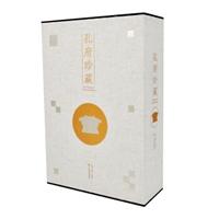 孔府珍藏(共3卷)