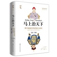 马上治天下:鳌拜辅政时期的满人政治(1661—1669)(精装)
