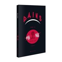 疼痛(中英文对照·手稿本)