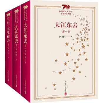 """""""新中国70年70部长篇小说典藏""""丛书·大江东去"""