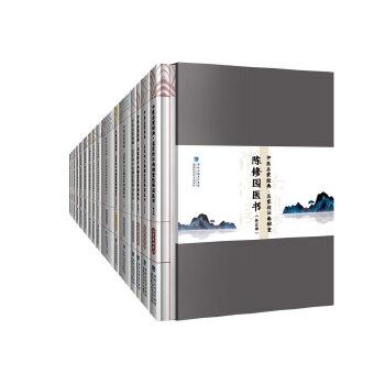 中医启蒙经典·名家校注南雅堂陈修园医书(精装 全16册)