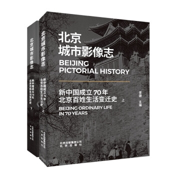 北京城市影像志:新中国成立70年北京百姓生活变迁史(全2册)