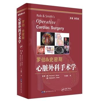 罗伯&史密斯心脏外科手术学(原著第6版)(精装)