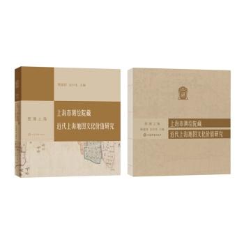 图溯上海·上海市测绘院藏近代上海地图文化价值研究(精装)