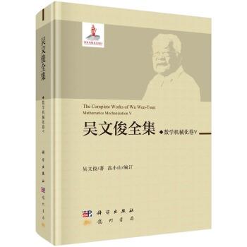 吴文俊全集·数学机械化V(精装)