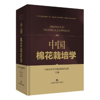 中国棉花栽培学(精装)