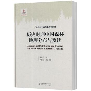 历史时期中国森林地理分布与变迁
