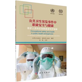 公共卫生突发事件中职业安全与健康:医护人员和应急救援人员防护指南
