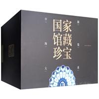 国家馆藏珍宝·中国陶瓷大系(套装共15册)