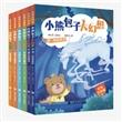 小熊包子大幻想(彩绘注音版6册)