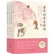 童年四季古诗词(共4册)
