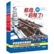 """""""这里是中国力量""""中国海军科普绘本 (全3册)"""