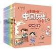 儿童趣味中国历史绘本(全10册)