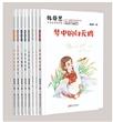 韩静慧儿童文学作品集(全套8册)