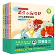 幼儿爱牙护齿绘本(全四册)