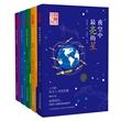 中国力量·写给孩子的科技传奇(5册)