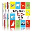 我的第一本认识书手绘版(套装共3册)——100个词语.数字.颜色形状.100个动物