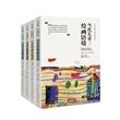 儿童原创艺术创新课例系列全4册