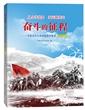 奋斗的征程——写给青少年的河南党史故事(融媒体版)