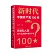 新时代中国共产党100问