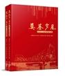 奠基岁月:1949—1956年的天津(上下)
