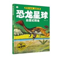 恐龙星球:白垩纪辉煌(注音版)