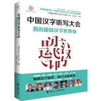 中国汉字听写大会:我的趣味汉字世界(6)