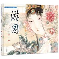 中国非物质文化遗产图画书大系:游园