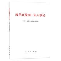 改革开放四十年大事记(精装)