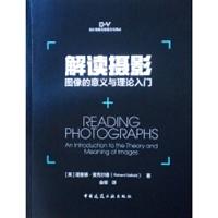 解读摄影 ——图像的意义与理论入门