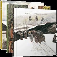 岑龙古典中国风作品系列(套装3册)