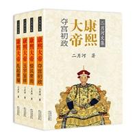 康熙大帝(全4册 彩插珍藏版)