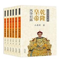 乾隆皇帝(全6册 彩插珍藏版)