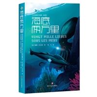 凡尔纳海洋三部曲:海底两万里·格兰特船长的儿女·神秘岛