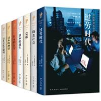 岩波新书精选(01-03,05-08)(套装共7册)