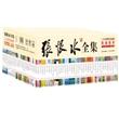 张恨水全集(套装共64册 二十五周年纪念版)
