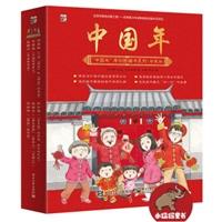 """""""中国年""""原创图画书系列(珍藏版 套装共6册)"""