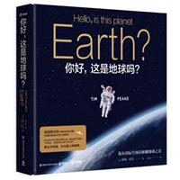 你好,这是地球吗?(精装)